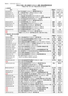 2015-2016スケジュールPDF