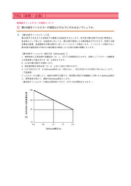 第Ⅷ因子インヒビターの測定について