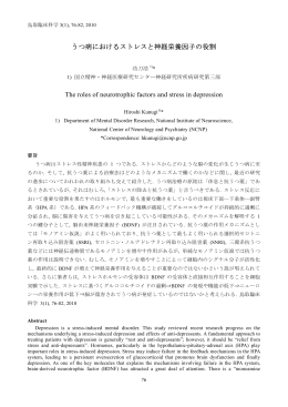 うつ病におけるストレスと神経栄養因子の役割(PDF:約110KB)