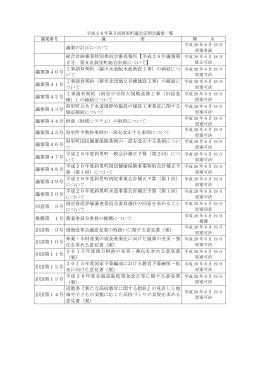 議案の訂正について 総合計画審査特別委員会審査報告【平成