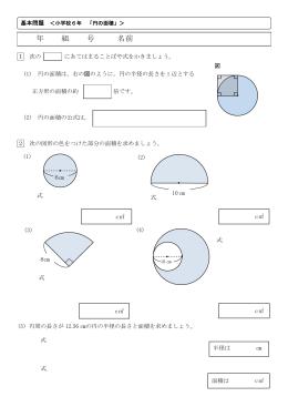 問題と答え【PDF】