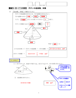 教材3-D-(1)の解答 円すいの底面積、体積