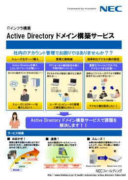 Active Directory ドメイン構築サービスリリース