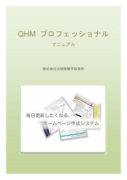 QHM プロフェッショナル