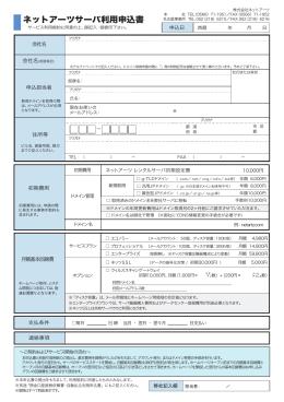 ネットアーツサーバ利用申込書