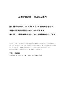 三徳小豆沢店 閉店のご案内