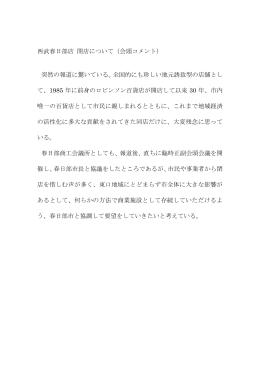 西武春日部店 閉店について(会頭コメント) 突然の報道に驚いている