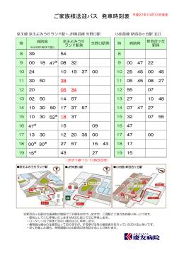 ご家族様送迎バス 発車時刻表 平成27年10月13日改定