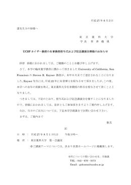 平成 27 年 6 月吉日 諸先生方の皆様へ 東 京 薬 科 大 学 学 長 笹 津 備