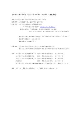 【えぼしスポーツの里 あじさいまつりフォトコンテスト 募集要項】 募集