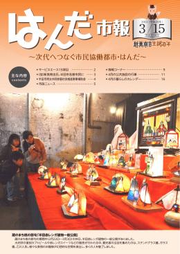 (平成25年)3月15日号(PDF:12097KB)