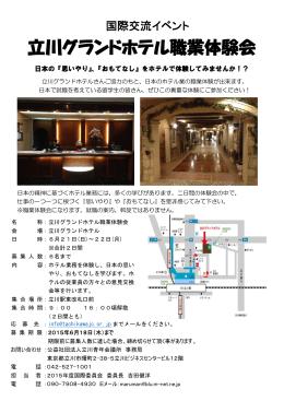 立川グランドホテル職業体験会