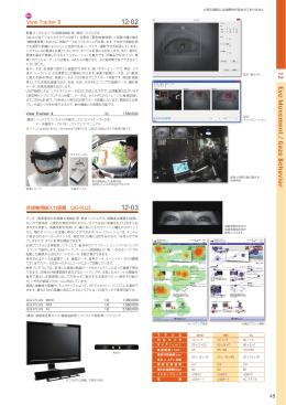 View Tracker Ⅱ 非接触視線入力装置 QG-PLUS