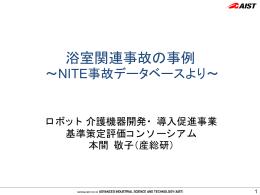 浴室関連事故の事例(本間 敬子)[PDF]