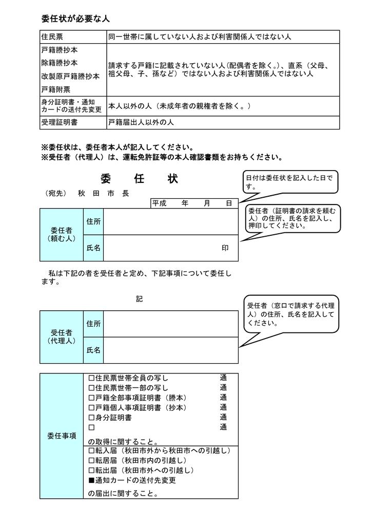 秋田 市 住民 票