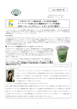 【プレスリリース】フレッシュネスのモーニングが変わります!4月1日より