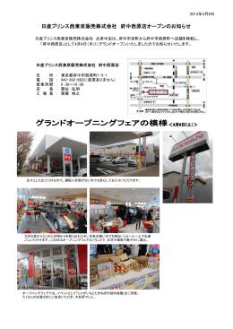 日産プリンス西東京販売株式会社 府中西原店オープンのお知らせ