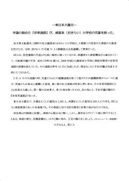 一東日本大震災一 市議の勧めた 『非常通路』 が、 越喜来 (おきらい
