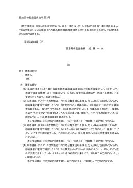 (平成24年4月10日)(PDF:28KB)