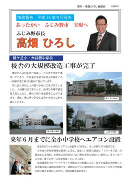 高畑 ひろし - ふじみ野市長 高畑ひろし 公式ホームページ