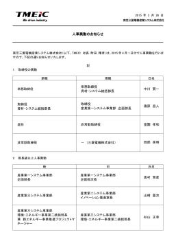 人事異動のお知らせ - TMEIC 東芝三菱電機産業システム株式会社