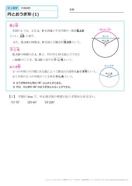 円とおうぎ形 (1)
