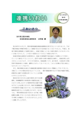 連携いわい第4号 - 岩手県立 磐井病院