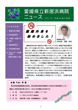 平成24年6月発行 NO.19