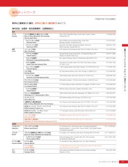 D海外ネットワーク(292KB) - 三菱UFJフィナンシャル・グループ
