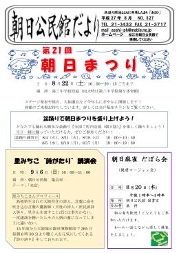 朝日麻雀 だぼら会 - 島根県松江市 公民館一覧