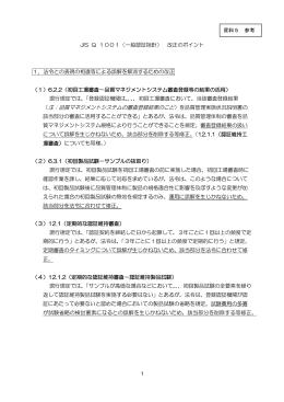 資料5参考 JIS Q1001の主な改正点(PDFファイル 214KB)