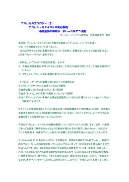 """アパレルのエコロジー(3) アパレル・リサイクルの先行事例 """"小売店頭の"""