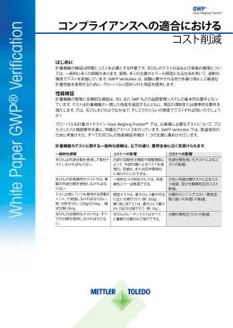 Educational Paper - メトラー・トレド - Mettler