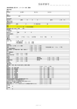 047 バージャー病.xlsx