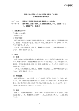 (78事例) - 日本医療安全調査機構