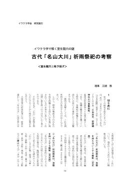古代「名山大川」祈雨祭祀の考察