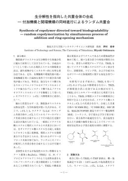 生分解性を指向した共重合体の合成 ― 付加機構と開環機構の同時進行
