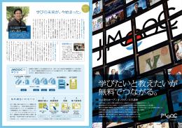 山内 祐平准教授 - JMOOC | 日本オープンオンライン教育推進協議会