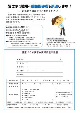 健康づくり講習会 - 鳥取県社会保険協会