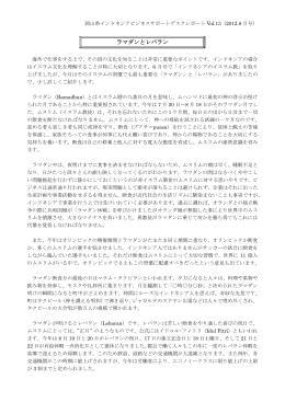 レポートVol.13(ラマダンとレバラン) [PDFファイル/598KB]
