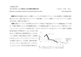 卒業論文要旨 マイクロヒット予測のための動的相関分析