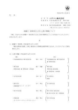 ニチコン株式会社 - Nichicon