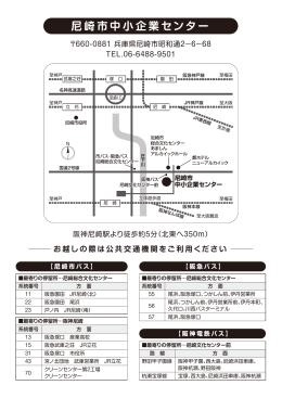尼崎市中小企業センター