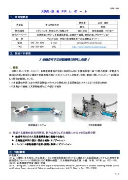 車輪を有する移動機構の開発と制御 車輪を有する移動機構の開発と制御