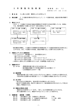 ひき算のしかたを考えよう(PDF:264KB)