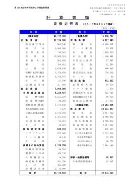計 算 書 類 - Fujitsu