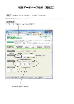 朝日データベース検索(聞蔵Ⅱ)
