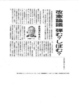 朝日新聞『改憲議論 弾む?しぼむ』