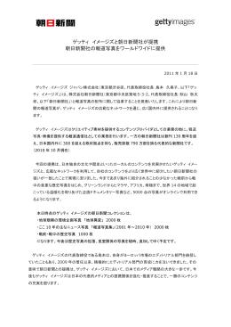 ゲッティ イメージズと朝日新聞社が提携 朝日新聞社の報道写真を