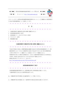 目 次 当連絡事務所の調査研究が朝日新聞に掲載されました 産業保健